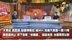 數字台灣HD379 獨家》下一個兆元產業:電動汽車在台灣 謝金河 黃志芳 鄭顯聰 魏國章