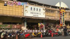 迎金鼠!農節遊東港 感受小鎮古樸魅力【2020鼠來寶逗陣行】