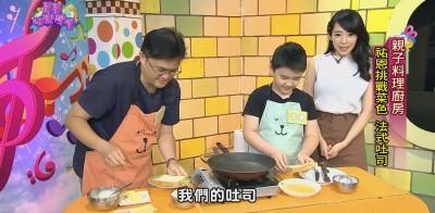 荳荳快樂學堂II第401集 - 親子料理廚房
