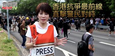 《9/7 自由的吶喊-香港反送中特別報導》香江變色!港警與民互不信任 抗爭前線