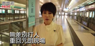 《9/7 自由的吶喊-香港反送中特別報導》警方疑刻意縱容默許 元朗黑夜撕裂港民信任