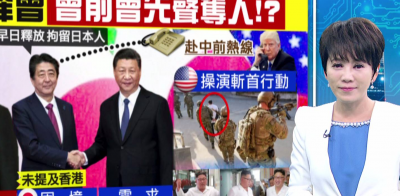 十點上新聞》中日韓峰會 文在寅見習稱:港疆是中國內政