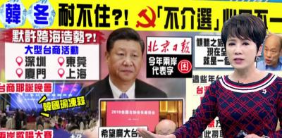 十點上新聞》「不介選」說一套做一套?爆北京默許台商挺韓造勢