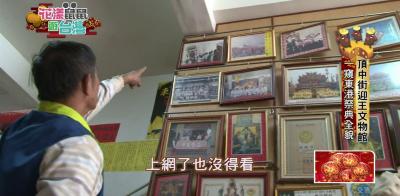 頂中街迎王文物館 一窺東港祭典全貌【花漾鼠鼠遊台灣】