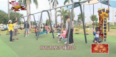 屏東縣府積極打造 共融公園各有特色【花漾鼠鼠遊台灣】