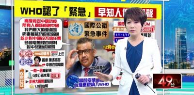 十點上新聞》武漢肺炎升級「緊急」 WHO喊感謝中國 揭親中內幕!