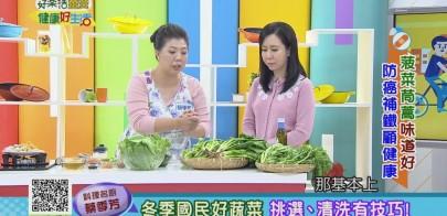健康好生活~ 菠菜茼蒿味道好 防癌補鐵顧健康