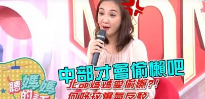 【預告】2019/12/14聽媽媽的話EP7精采預告-北部媽媽VS中部媽媽!生活習慣大不同!