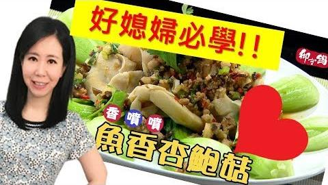 《觀觀來上菜》御守鍋 魚香杏鮑菇