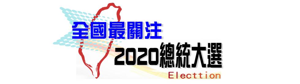 全國最關注•2020總統大選