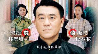 影片/《芝麻胡同》精采預告-三角關係篇B