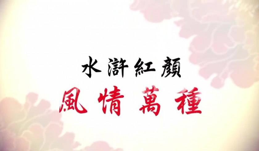 影片/《水滸傳》- 千嬌百媚
