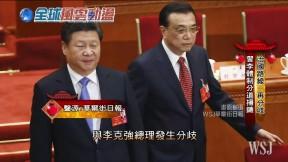 【全球風雲動盪】習近平、李克強路線分歧! 北京「宮廷政爭劇」上演