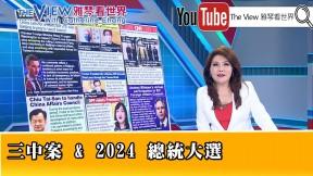 《三中案 & 2024 總統大選》【2021.02.23雅琴看世界 The View with Catherine Chang』】