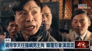 李天柱擔綱演出 新戲「同福裏」劇情精湛