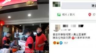 要道歉了! 台中鴨肉店新粉專公告「稍安勿躁」 網不買單譙爆