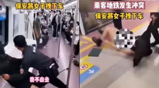 有影/全身被扒光! 陸女遭保安暴力拖曳 地鐵上「衣破內褲露」