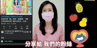 陳凝觀推薦【健康好生活Youtube頻道】
