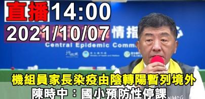 中央流行疫情指揮中心記者會【壹直播】