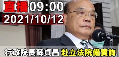 行政院長蘇貞昌 赴立法院備詢【壹直播】