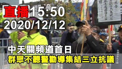 中天關頻道首日 群眾不聽警勸導 集結三立電視台周邊抗議【年代直播】