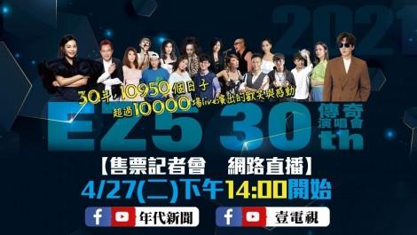 年代直播/EZ5「30th傳奇」演唱會 蕭煌奇、彭佳慧逗陣帶你唱