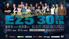 EZ5 30th傳奇演唱會